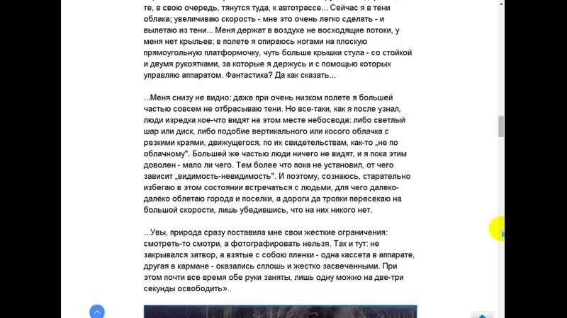 Анти гравитационная платформа Гребенникова
