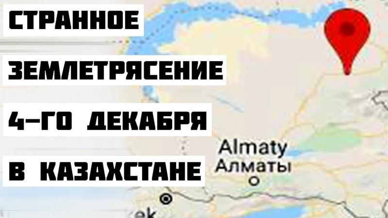 Странное землетрясение 4 го декабря в Казахстане