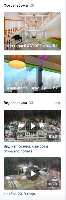 Кейс: Клубный коттеджный поселок «Русская Красавица», изображение №6