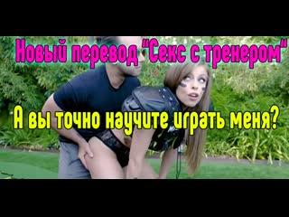"""Новый перевод """"Секс с тренером"""" на стене группы) заходим, смотрим, берем ВИПки по акции)"""