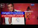 Сильвестр Сталлоне Счастливый случай Утро России Россия 1