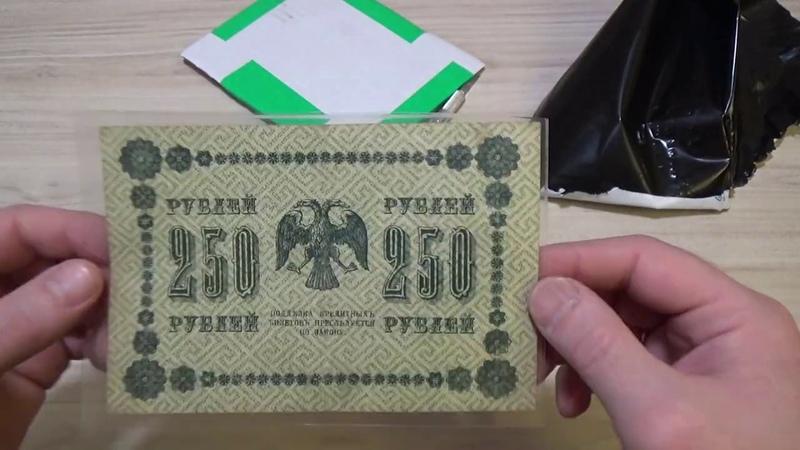 250 рублей 1918 год с интернет аукциона МЕШОК Nepster 1
