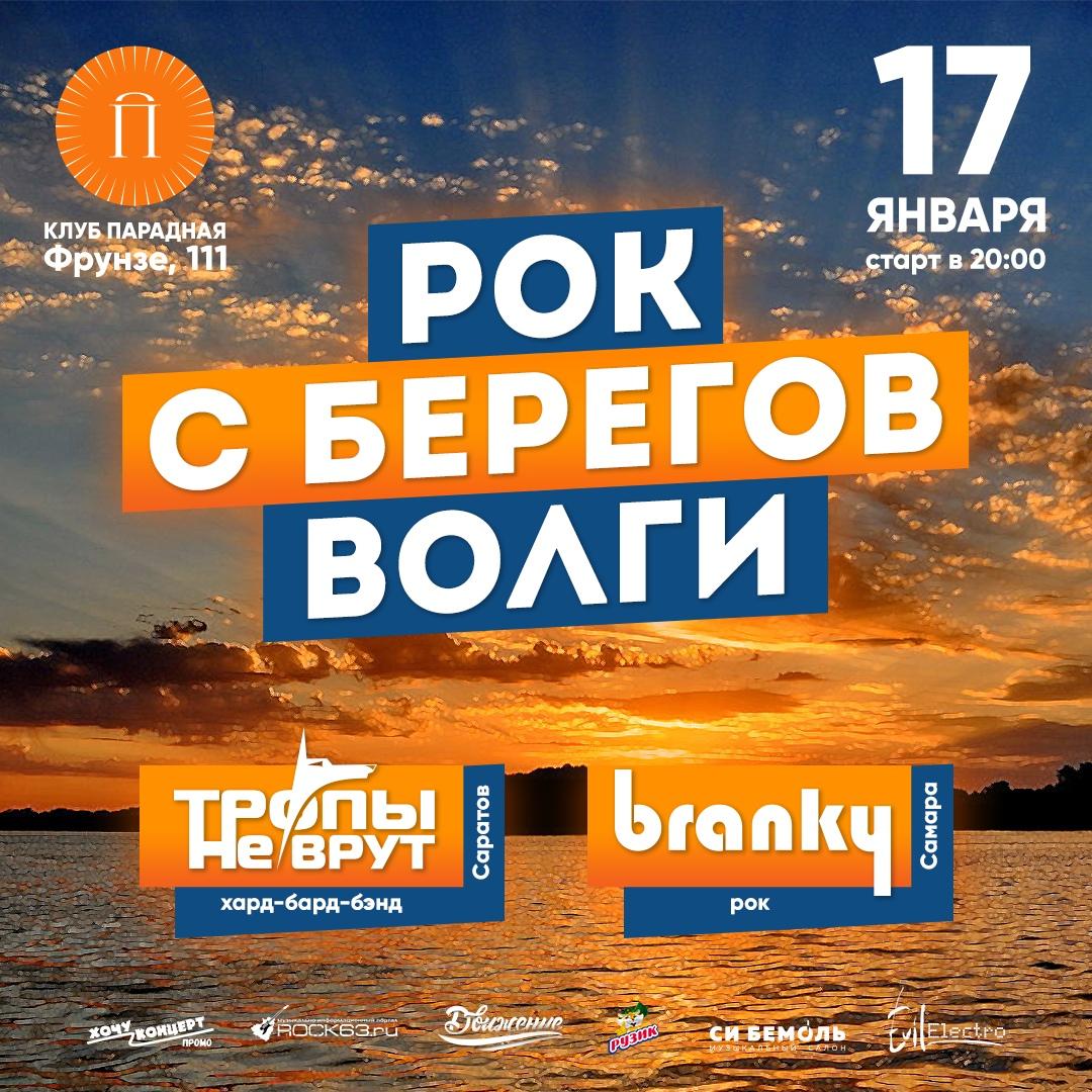 Афиша Тропы не врут и branky концерт в Парадной