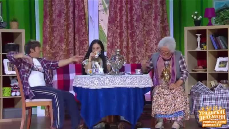 УРАЛ пельмени 2015. Бабушка и Ахмет. (70. Корпорация морсов - 1 часть).