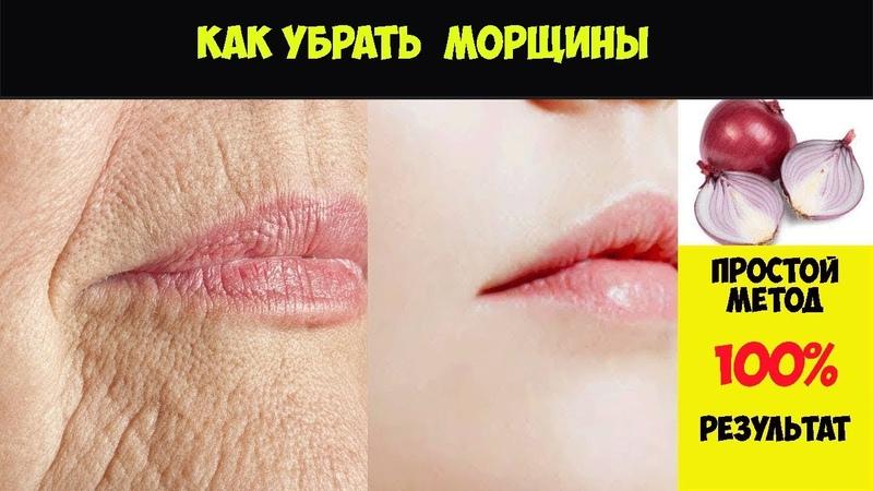 СУПЕР МАСКА ОТ МОРЩИН Как убрать морщины на лице за 3 дня Естественным Путем