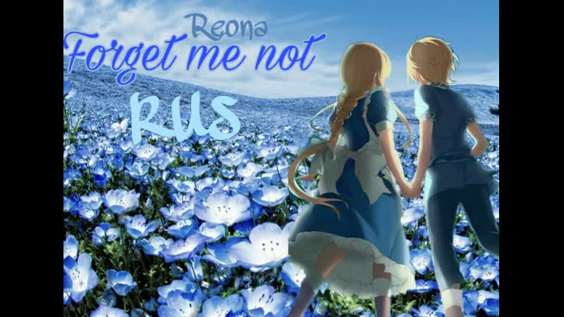 Reona Forget me not Rus subtitles