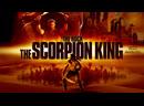 Кино Царь скорпионов 2002 MaximuM