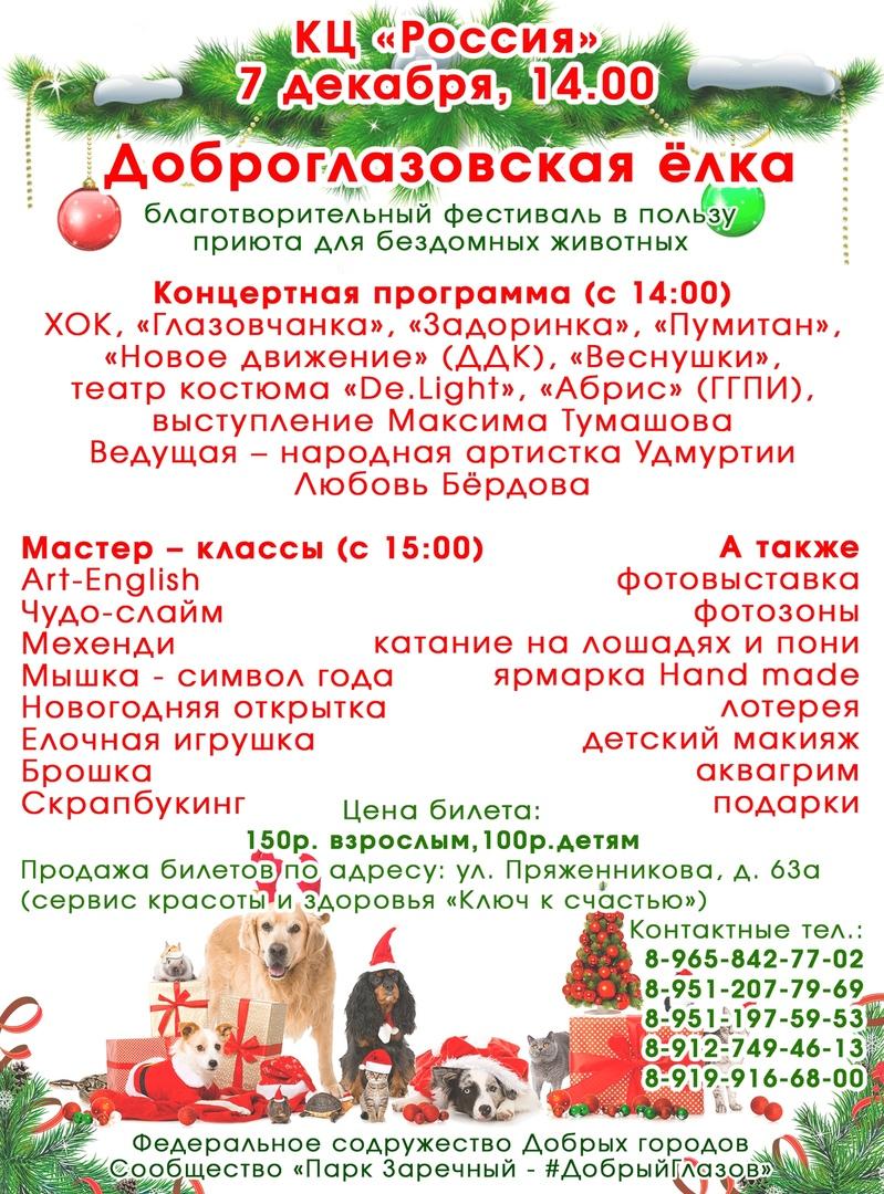 Афиша мероприятий со 2 по 8 декабря, изображение №1