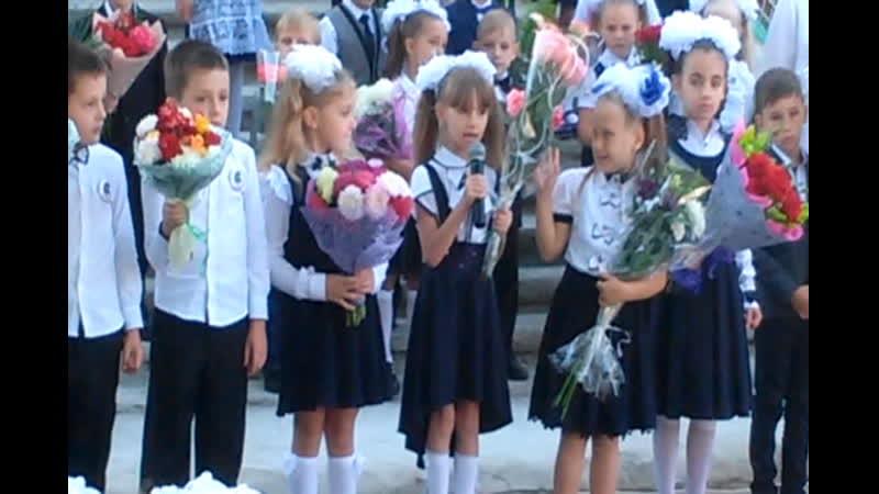 Поздравляем внученьку Тонечку с 1 сентября Первый раз в первый класс