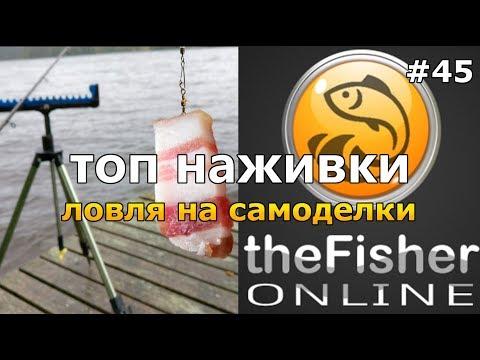 ЛУЧШИЕ НАЖИВКИ ДЛЯ РЫБАЛКИ САМОДЕЛКИ - ОБНОВЛЕНИЕ theFisher Online [Стрим Обзор]