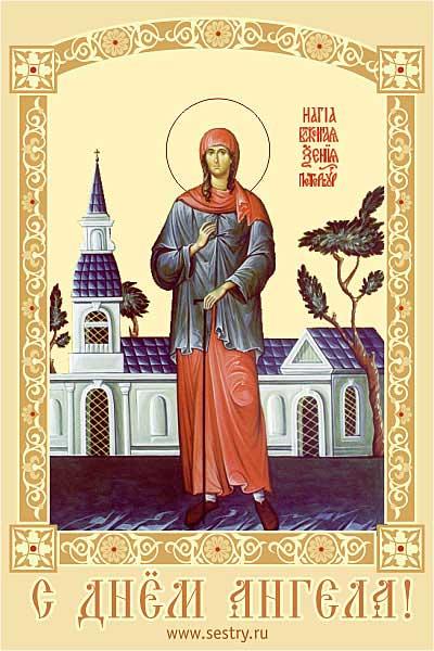 открытки в день ангела ксении нас можете