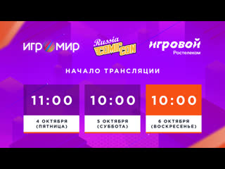 Игромир и comic con russia 2019 — день третий