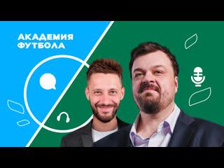 Уткин и Кривохарченко. Как мы говорим о футболе
