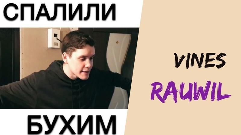 Равиль Исхаков rauwil Подборка вайнов 2