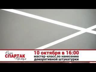 Интересное и познавательное мероприятие в Салоне Спартак-Премиум