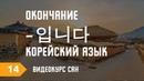 Окончание 입니다. Самое простое предложение в корейском. Учим корейский. Видеокурс САН.