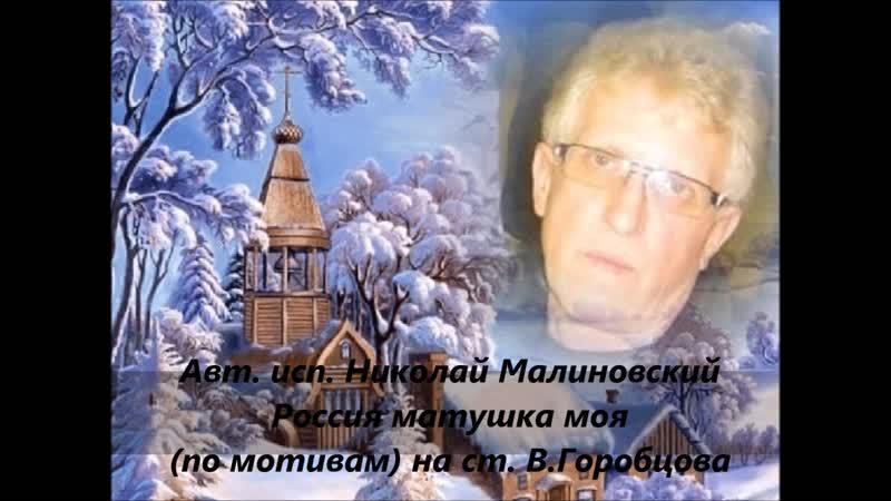 Авт. исп. Николай Малиновский Россия матушка моя