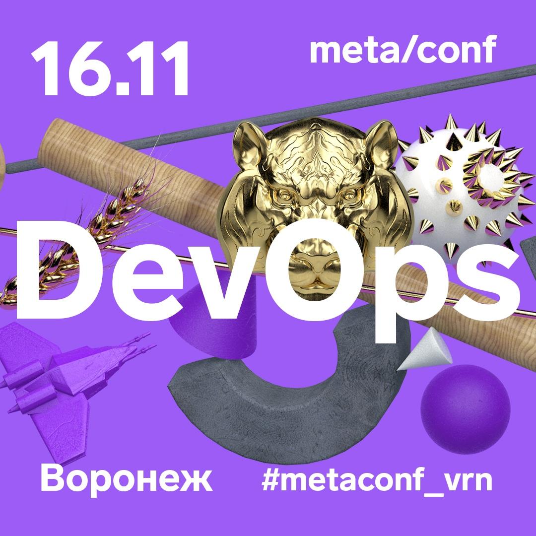 Афиша Воронеж DevOps Meetup
