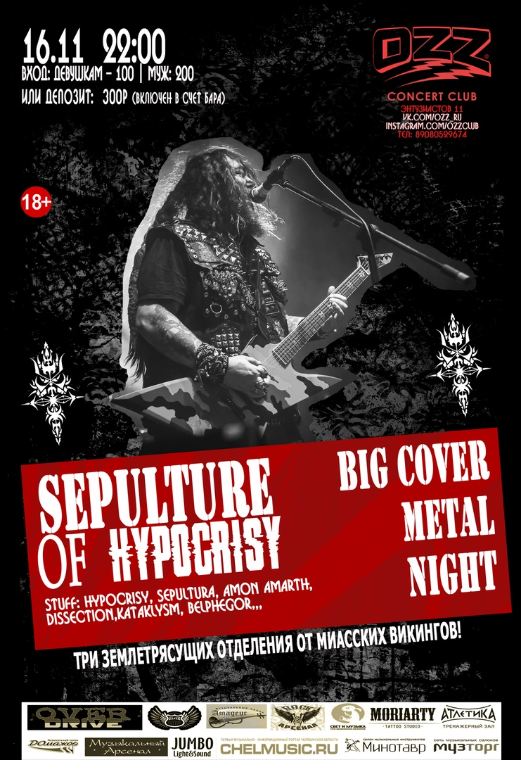 Афиша Челябинск 16.11 Sepulture of Hypocrisy BIG COVER NIGHT