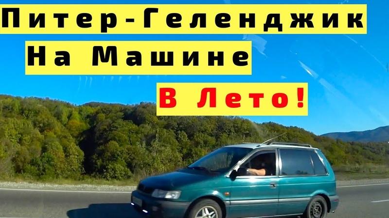 В Геленджик из Петербурга на Машине на Море с Детьми Из Осени в Лето Сколько Денег на Дорогу