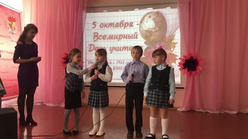 День учителя 2018 Поздравление 1 класса