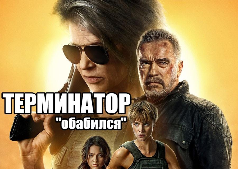 Терминатор 6 Тёмные судьбы отзыв о фильме, актёры и роли, саундтрек, трейлер