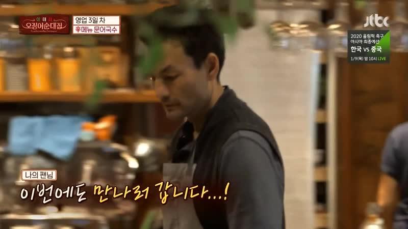 Ristorante Coreano 200106 Episode 5