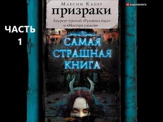 """Кабир Максим – """"Призраки"""", читает: Суслов Максим. АУДИОКНИГА, ЧАСТЬ 1."""