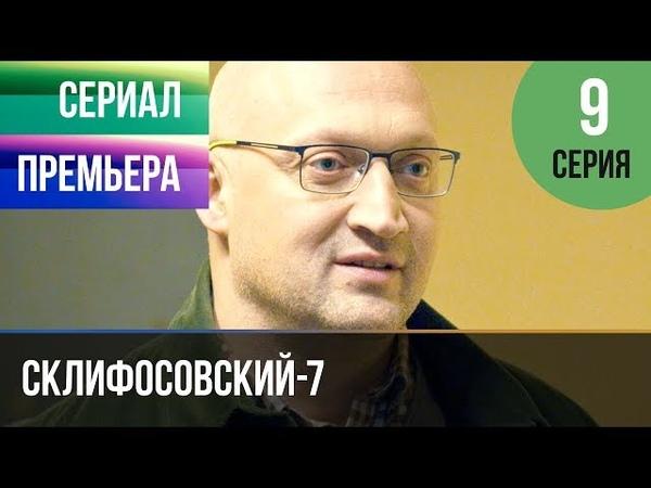 Склифосовский 7 сезон 9 серия Склиф 7 Мелодрама 2019 Русские мелодрамы