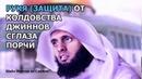 Рук'я защита от колдовства джиннов сглаза и порчи Шейх Мансур ас Салими l Mansur As Salimi