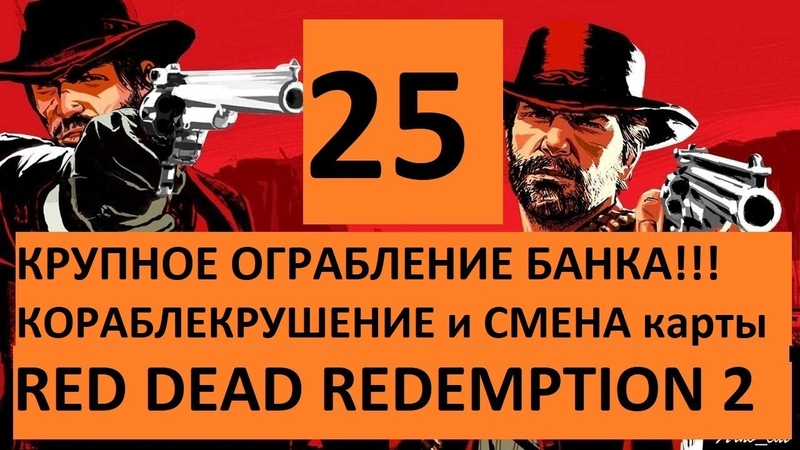 RED DEAD REDEMPTION 2 Часть 25 nickb letsplay
