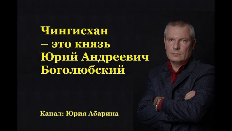 Чингисхан это князь Юрий Андреевич Боголюбский