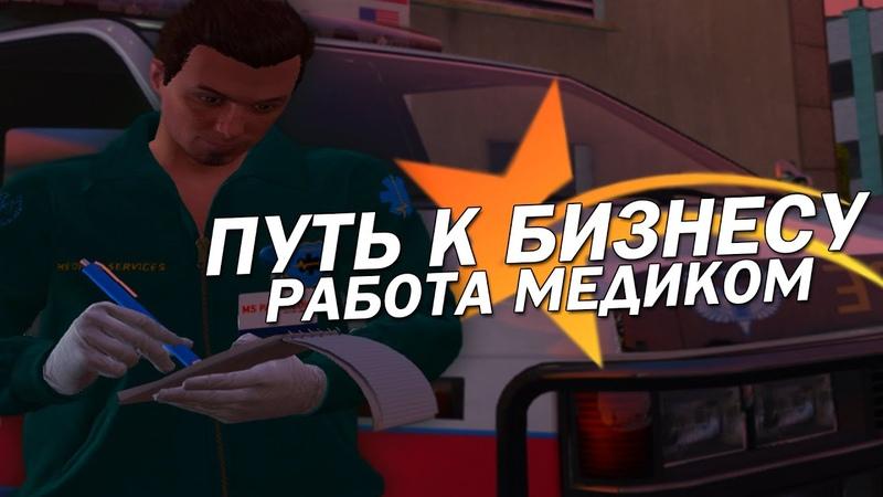 GTA 5 Roleplay - Путь к бизнесу, работа медиком. (ГТА 5 РП)