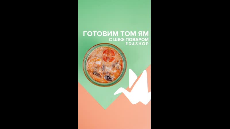 Готовим суп Том Ям с креветкой