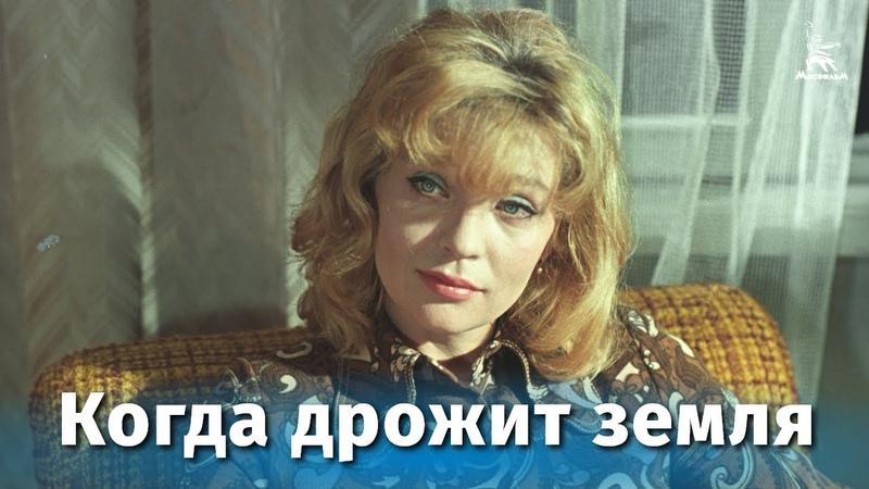 Когда дрожит земля драма реж Александр Косарев 1975 г