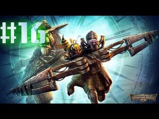Прохождение Oddworld strangers wrath-часть 16-Ласт Легс