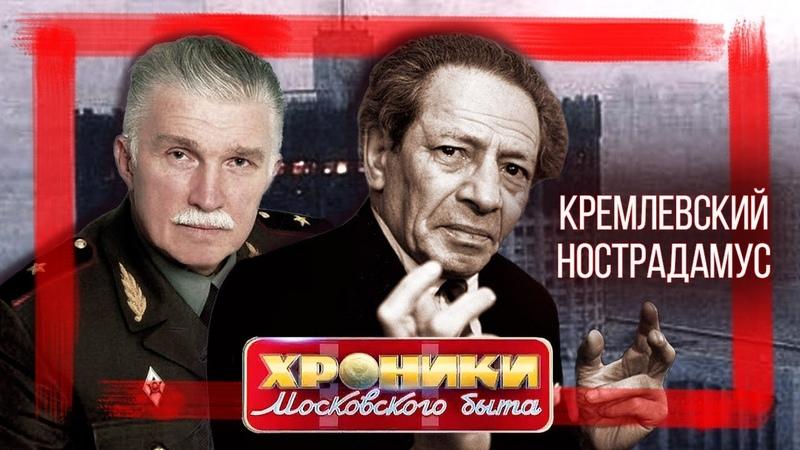 Кремлевский Нострадамус   Центральное телевидение