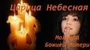 ОЧЕНЬ КРАСИВАЯ ПЕСНЯ-МОЛИТВА. Молитва Божией Матери - Царица Небесная