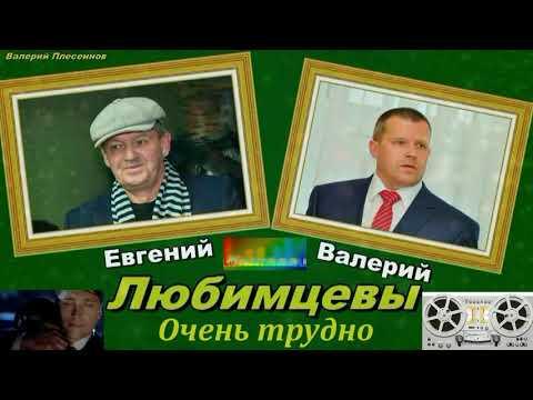 Евгений и Валерий Любимцевы Очень трудно