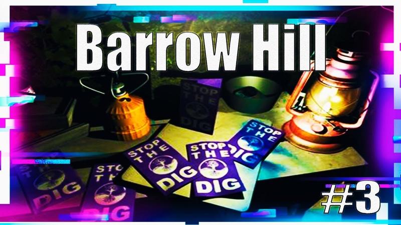 ЛАГЕРЬ ФАНАТИКОВ Barrow Hill ПРОХОЖДЕНИЕ НА РУССКОМ 3