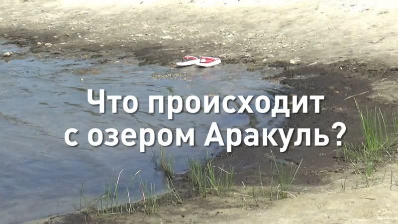 Гибель озера Аракуль