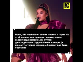 MTV News - Ariana Grande, Justin Bieber, 6ix9ine