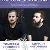 Тимофей Яровиков Кирилл Нагорнюк Ярославль 1.03