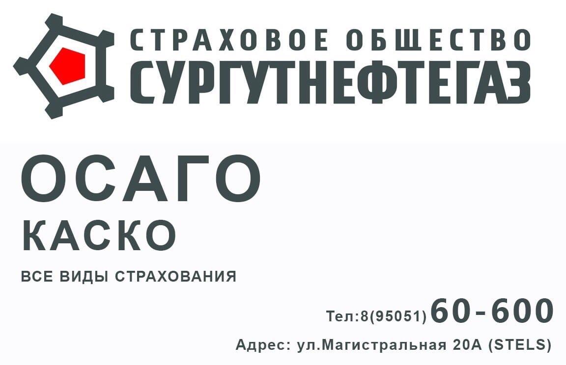 Сургутнефтегаз официальный сайт страховая компания сургут услуги продвижения сайтов раскрутка сайта