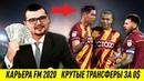 КРУТЫЕ ТРАНСФЕРЫ ЗА 0$ КАРЬЕРА FM 2020