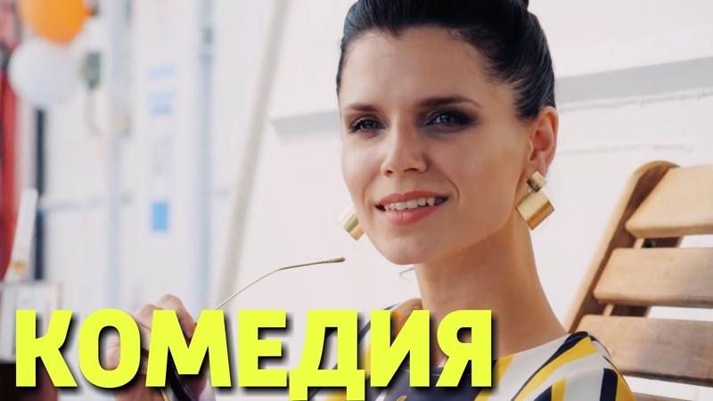 ОЧЕНЬ СМЕШНАЯ КОМЕДИЯ Ждите Неожиданного Русские комедии фильмы HD
