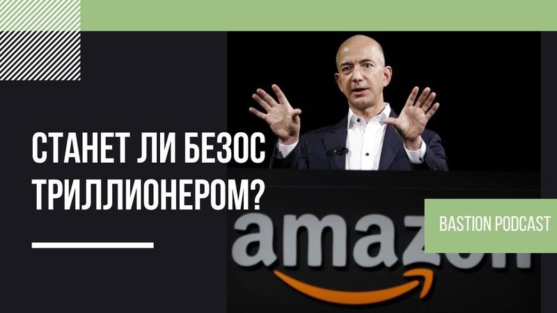 Станет ли Джефф Безос первым триллионером Amazon, Alibaba, AWS, Джек Ма, Цукерберг