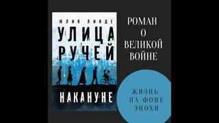 О романе Юлии Линде «Улица Ручей»