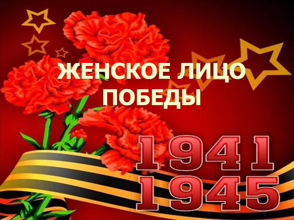 кураторский час в форме онлайн-презентации на тему «Женское лицо Победы».