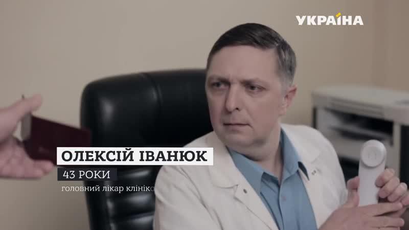 Головний лікар Олексій Іванюк. Iсторiя oдного злoчину